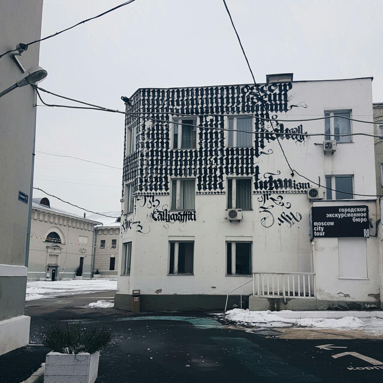Moscow, Russia street art. Москва, Россия - стрит арт
